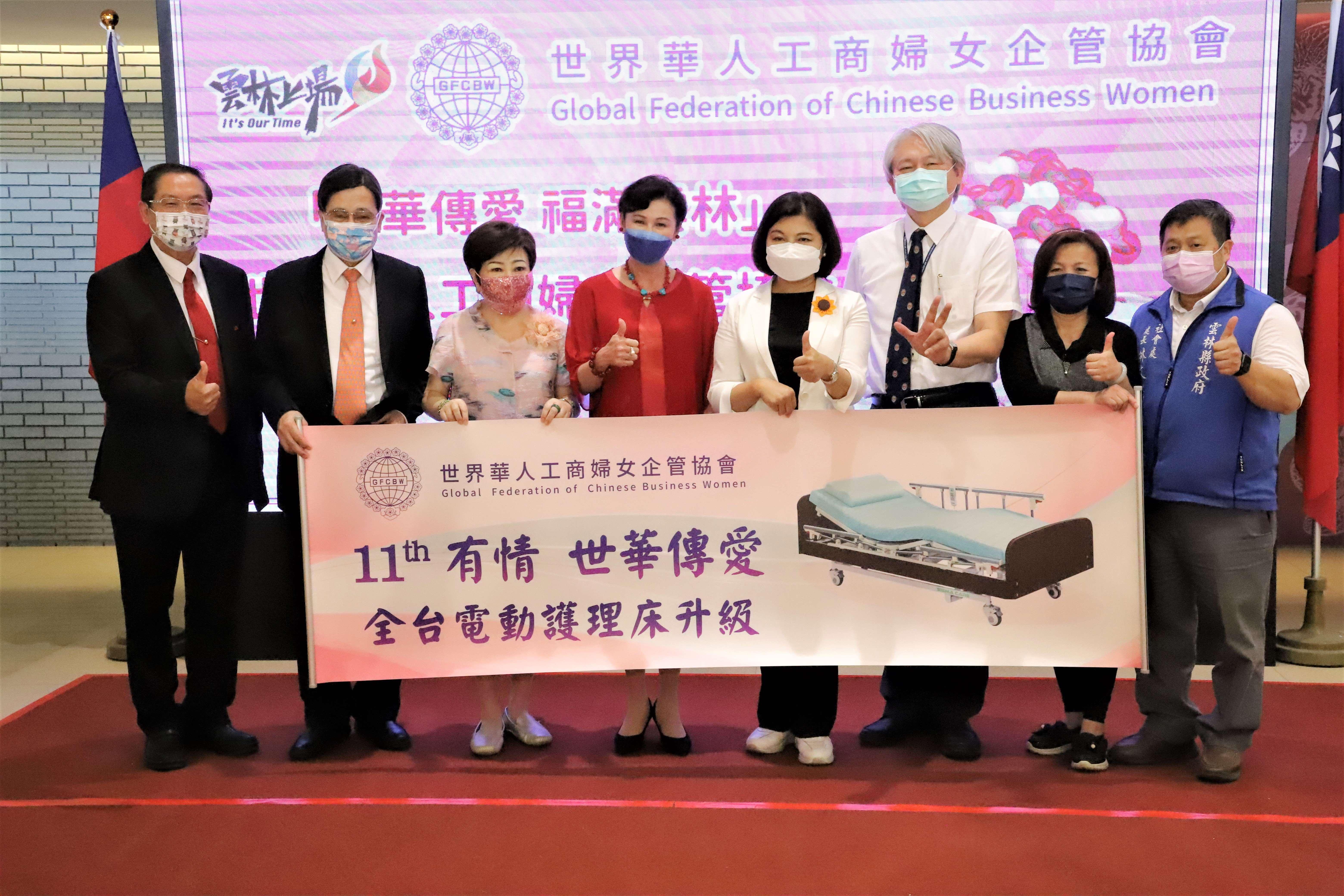 世界華人工商婦女企管協會捐贈雲林縣45張電動護理床。