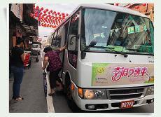 雲林縣市區公車-需求反應式公車