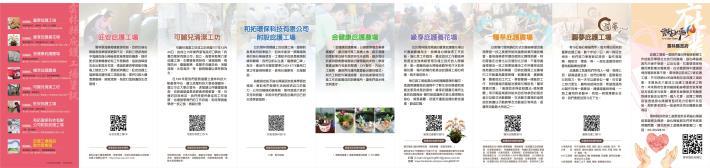1090707-雲林縣勞工處-庇護工廠折頁