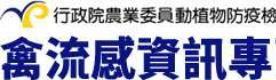 防檢局禽流感資訊專區