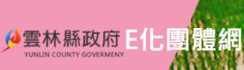 雲林縣政府E化團體管理系統[另開新視窗]