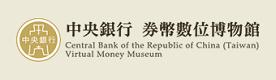 中央銀行券幣數位博物館[另開新視窗]