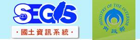 內政部「社會經濟統計地理資訊網」[另開新視窗]
