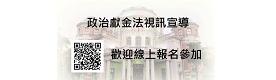 監察院政治獻金法規宣導[另開新視窗]