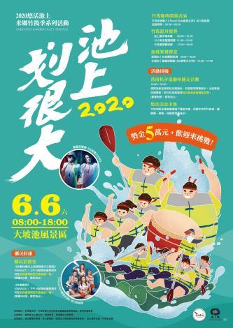 2020竹筏季海報