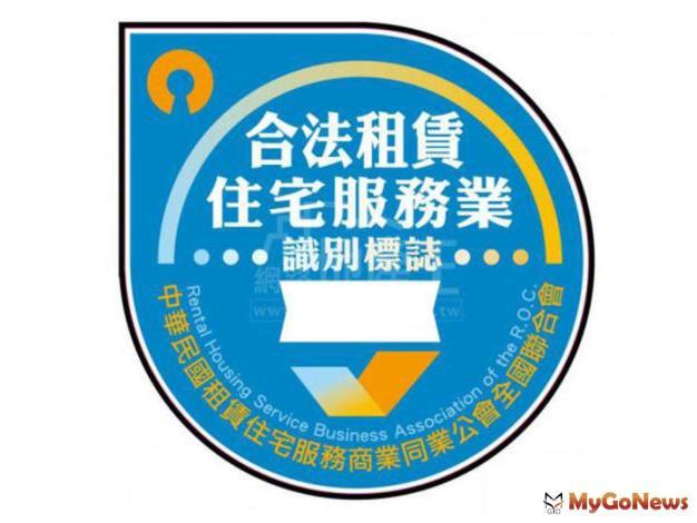 合法不動產租賃業識別標章
