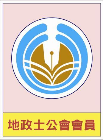 合法地政士識別標章