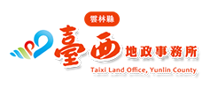 臺西地政事務所