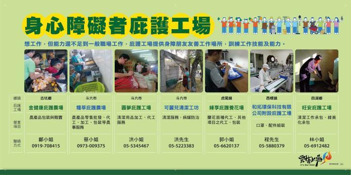 20201116-雲林勞工處-職業重建-展場海報-08