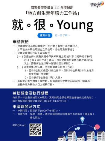 國家發展委員會111年度補助「地方創生青年培力工作站 」申請