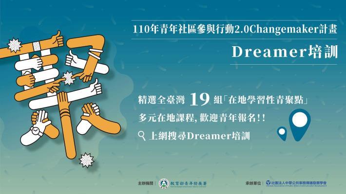 轉知-教育部青年發展署「110年青年社區參與行動2.0 Changemaker計畫 Dreamer培訓」