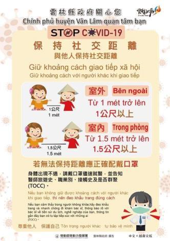 保持社交距離-越南版