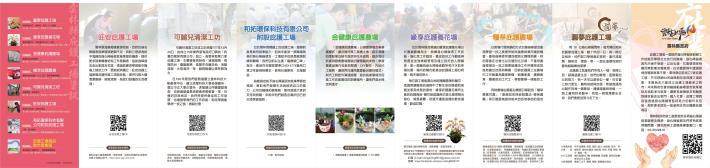 1090707-雲林縣勞工處-庇護工廠折頁2
