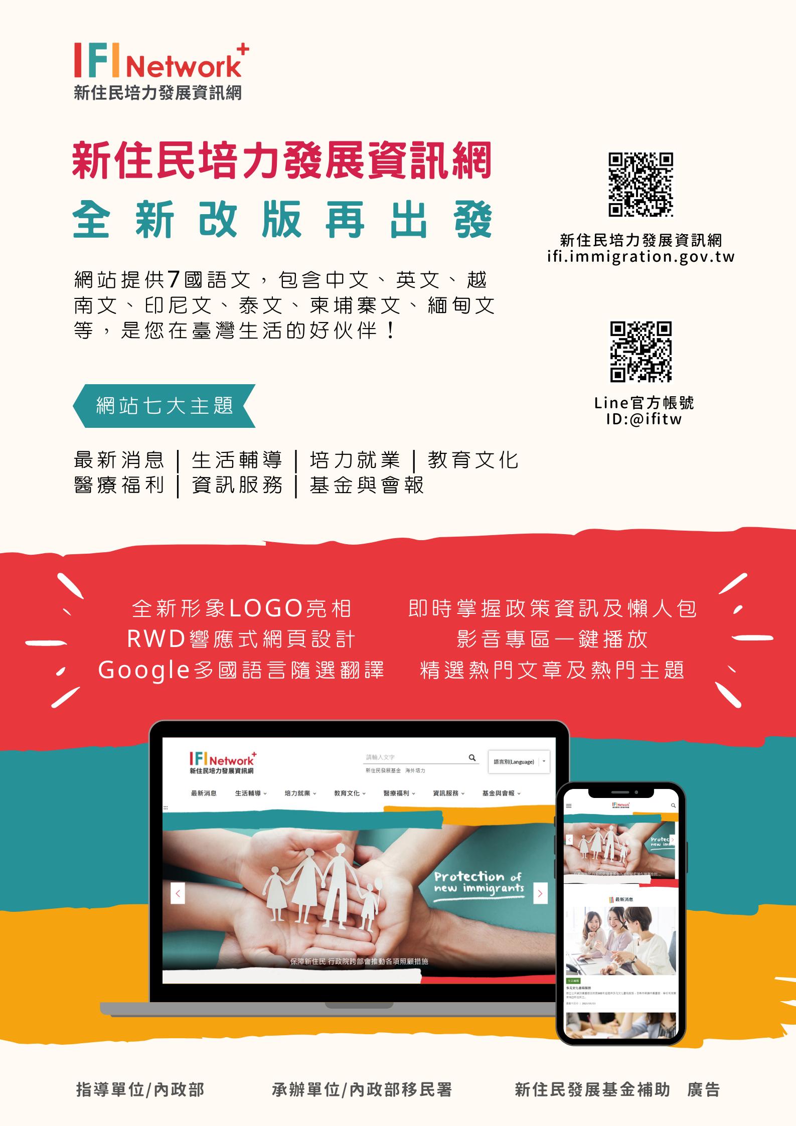 內政部移民署建置之「新住民培力發展資訊網站」電子DM