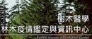 林業試驗所-樹木醫學中心