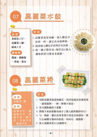 高麗菜料理 雲林好食材_頁面_5