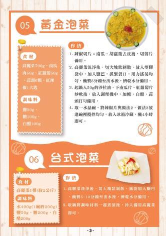 高麗菜料理 雲林好食材_頁面_4