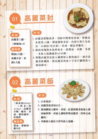 高麗菜料理 雲林好食材_頁面_2