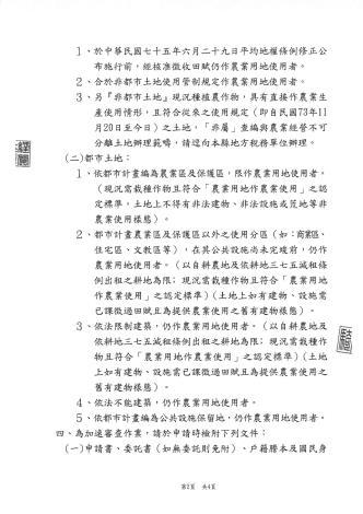 1090324公告文(附件)_頁面_2