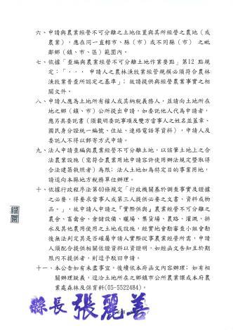 1090324公告文(附件)_頁面_4