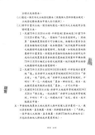 1090324公告文(附件)_頁面_3