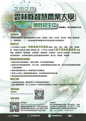 智農招生海報319-CS620200603(修改-轉檔)_工作區域 1