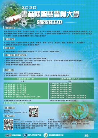 智慧農大招生海報_A2_20200605-CS6(修改)-01