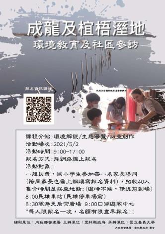 海報-成龍及椬梧濕地環境教育及社區參訪