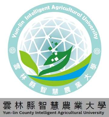 雲林縣智慧農業大學