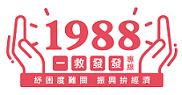 行政院1988紓困振興專區