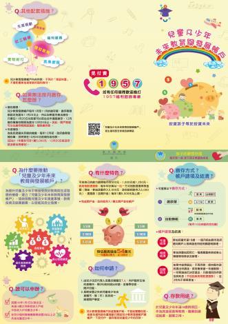 兒少教育發展帳戶-宣導DM-中文版