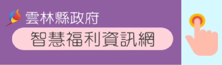雲林縣智慧福利資訊網