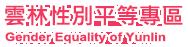 雲林縣性別平等專區