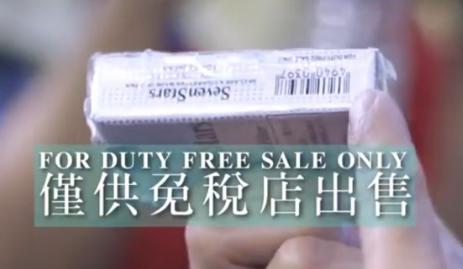 免稅菸品不可販售