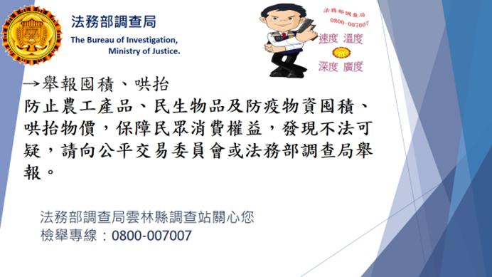 法務部調查局雲林調查站檢舉專線logo