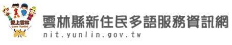 雲林縣新住民多語服務資訊網