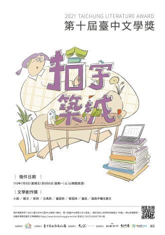 第十屆台中文學獎