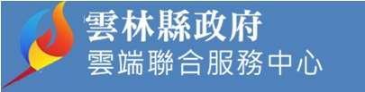 雲林縣政府雲聯合服務中心