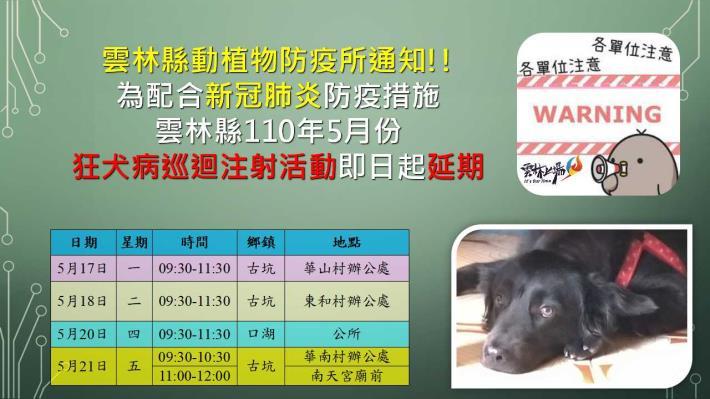通知  雲林縣110年度狂犬病巡迴注射活動即日起延期