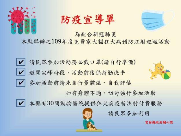 防疫宣導單-1090409-2