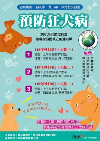 110年狂犬病預防注射海報-01