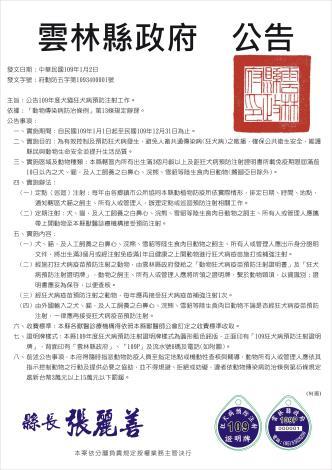 公告雲林縣109年度犬貓狂犬病預防注射工作