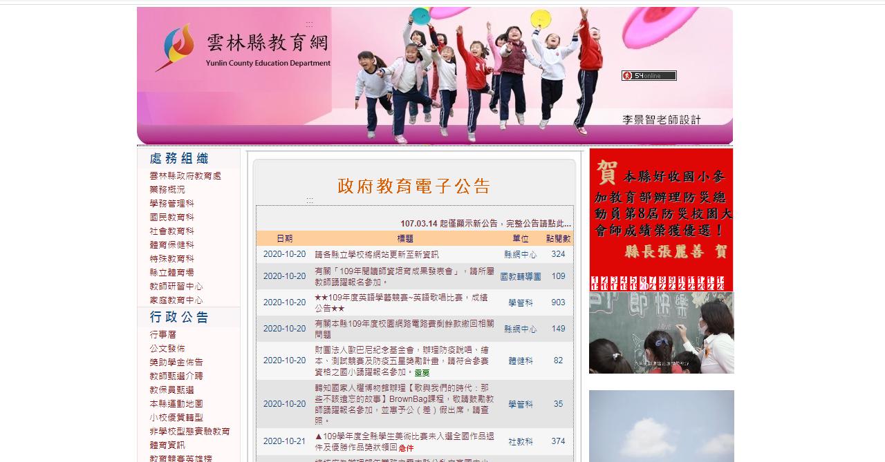 雲林縣教育網