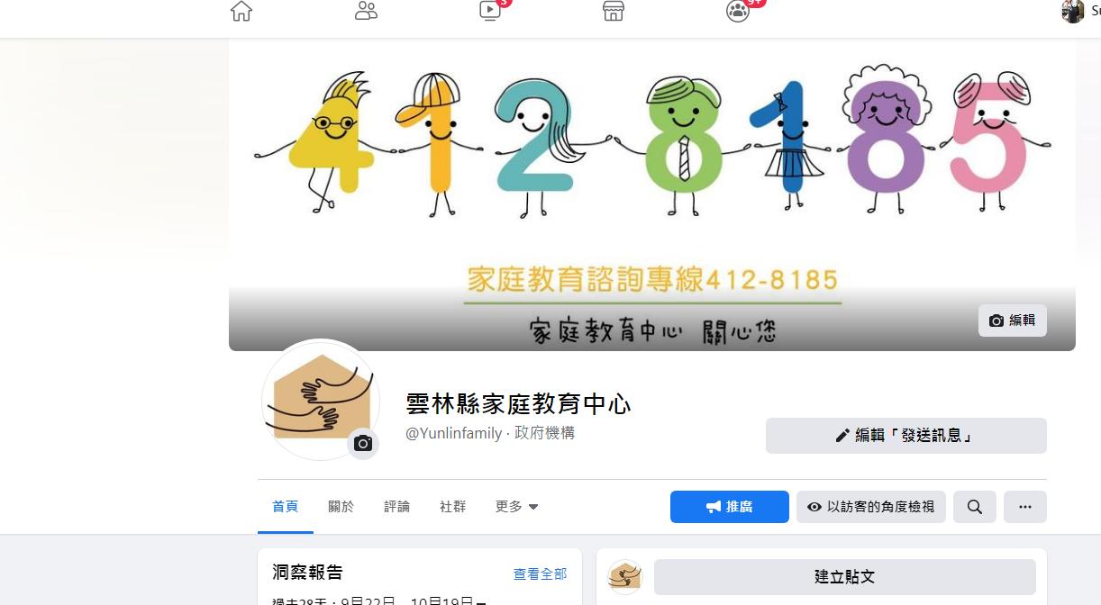雲林縣家庭教育中心粉絲專頁