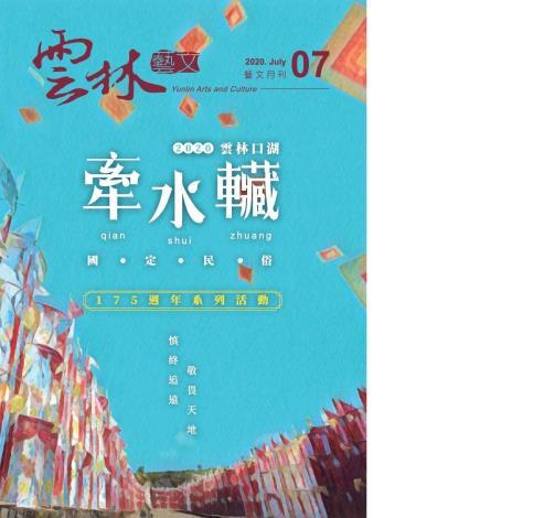 雲林縣藝文月刊7月封面