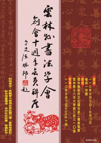 110年雲林縣書法學會會員聯展