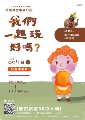 0918海報設計-李秀月-我們一起玩好嗎