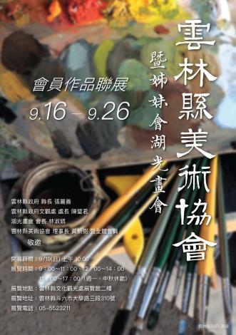 雲林縣美術協會暨姐妹會湖光畫會 會員作品聯展