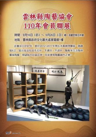 雲林縣陶藝協會 110年會員聯展