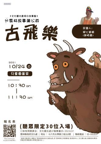 雲林縣政府 文化觀光處 兒童圖書室 本周末說故事活動資訊